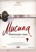 11·25 jiketsu no hi: Mishima Yukio to wakamono-tachi pictures.