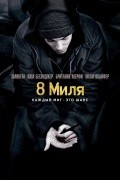 8 Mile - wallpapers.