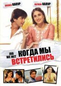 Jab We Met - wallpapers.