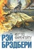 Fahrenheit 451 - wallpapers.