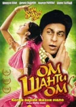 Om Shanti Om pictures.