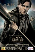 Jack the Giant Slayer pictures.