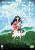 Okami kodomo no ame to yuki - wallpapers.