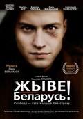 Viva Belarus! - wallpapers.