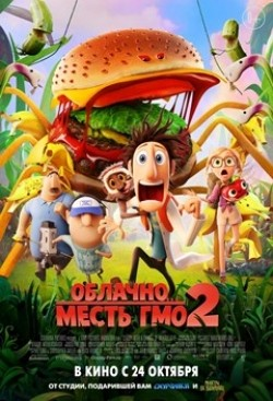 Cloudy with a Chance of Meatballs 2 - wallpapers.