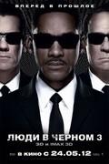 Men in Black 3 pictures.