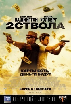 2 Guns pictures.