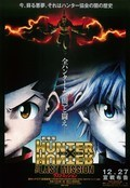 Gekijouban Hunter x Hunter: The Last Mission pictures.