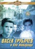 Vasek Trubachev i ego tovarischi - wallpapers.