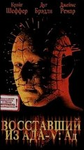 Hellraiser: Inferno - wallpapers.