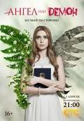 Angel ili demon (serial) pictures.