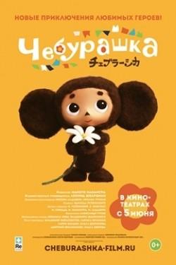 Cheburashka pictures.