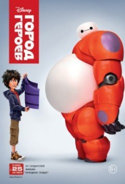 Big Hero 6 pictures.