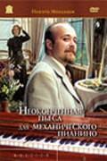 Neokonchennaya pesa dlya mehanicheskogo pianino - wallpapers.