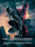 Spider-Man 3 - wallpapers.