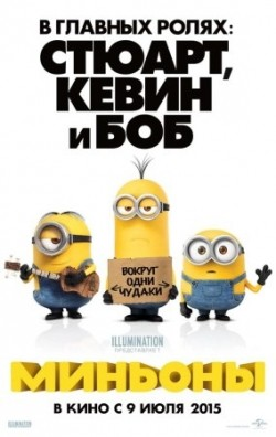 Minions pictures.
