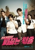 Hot Young Bloods pictures.