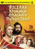 Veselaya hronika opasnogo puteshestviya - wallpapers.