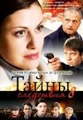 Taynyi sledstviya (serial 2000 - ...) - wallpapers.