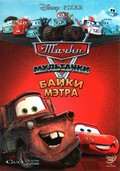 Mater's Tall Tales - wallpapers.