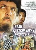 Ivan Vasilevich menyaet professiyu pictures.