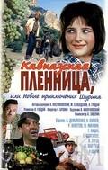 Kavkazskaya plennitsa, ili Novyie priklyucheniya Shurika - wallpapers.
