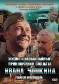 Jizn i neobyichaynyie priklyucheniya soldata Ivana Chonkina - wallpapers.