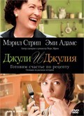 Julie & Julia pictures.