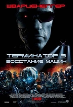 Terminator 3: Rise of the Machines pictures.