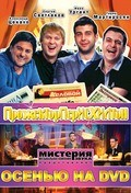 Projektorperishilton (serial 2008 - 2012) - wallpapers.