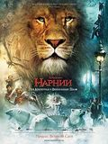 The Chronicles of Narnia: The Lion, the Witch and the Wardrobe - wallpapers.