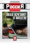 Kriminalnaya Rossiya (serial 1995 - 2007) - wallpapers.