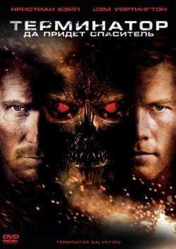Terminator Salvation pictures.