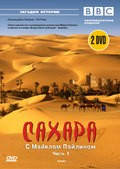 Sahara with Michael Palin - wallpapers.
