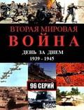 Vtoraya mirovaya voyna – den za dnyom (serial) pictures.