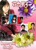 Hana yori dango pictures.