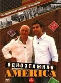 Odnoetajnaya Amerika (serial) - wallpapers.