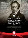 Istoriya Gosudarstva Rossiyskogo pictures.