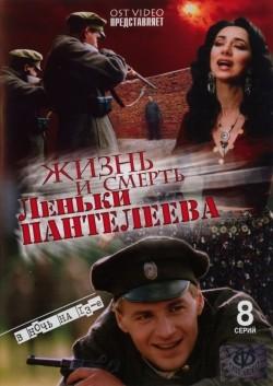 Jizn i smert Lenki Panteleeva (serial) - wallpapers.