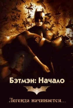 Batman Begins pictures.