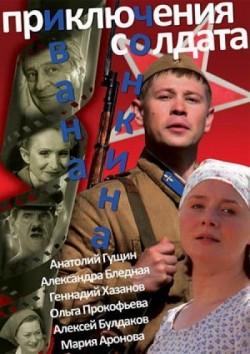 Priklyucheniya soldata Ivana Chonkina (serial) - wallpapers.