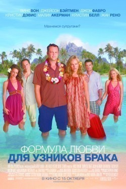 Couples Retreat - wallpapers.