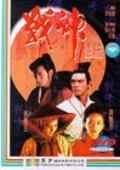 Zhan shen chuan shuo pictures.