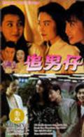 Zhui nan zi pictures.