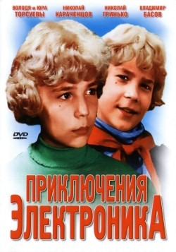 Priklyucheniya Elektronika - wallpapers.