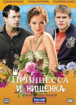 Printsessa i nischenka (serial) pictures.