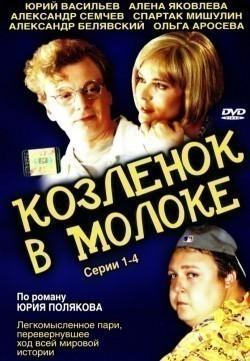 Kozlenok v moloke (serial) pictures.