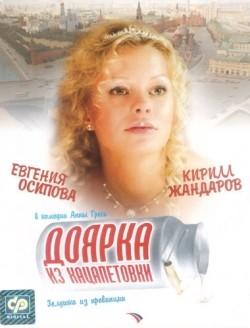 Doyarka iz Hatsapetovki (mini-serial) pictures.