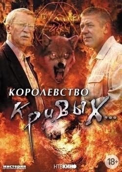 Korolevstvo krivyih... (serial) pictures.
