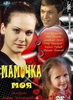 Mamochka moya (mini-serial) - wallpapers.